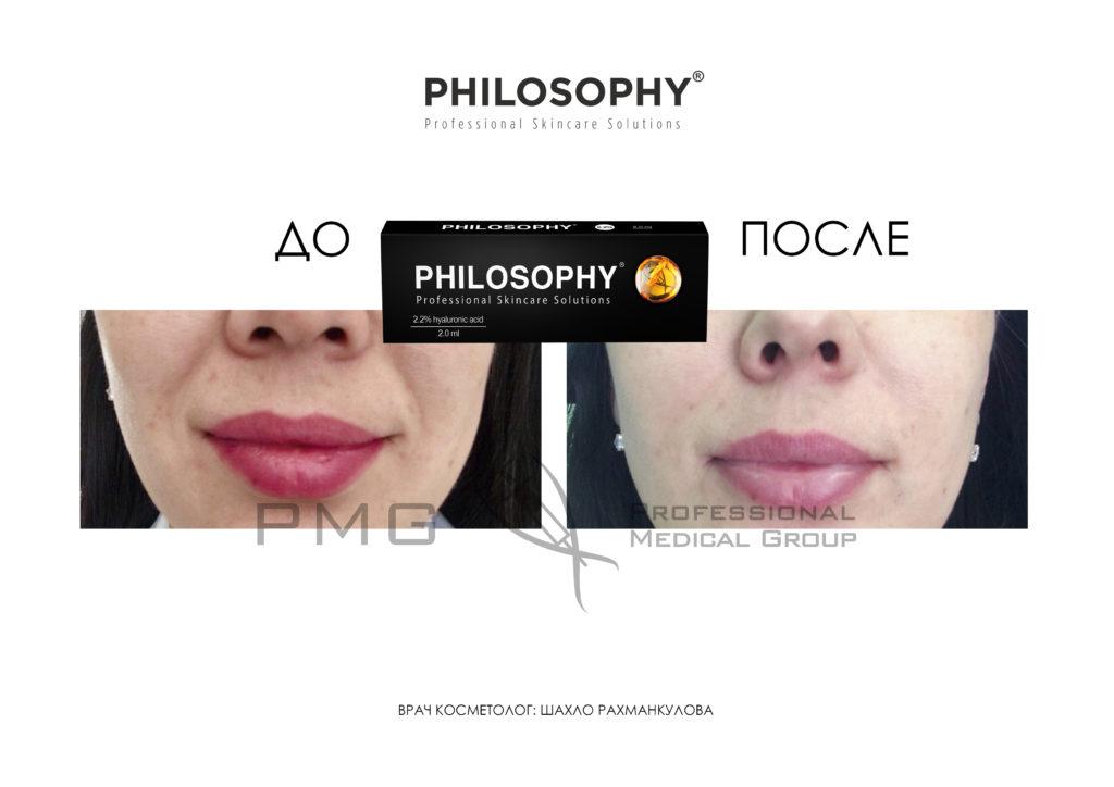 ФИЛОСОФИ 2,2(2)