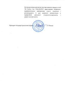 ассоц.трих_2