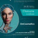 diplom_ICHU_2018_OnCosmetics