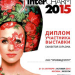 intercharm2015