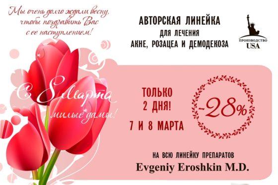 28_ерошкин