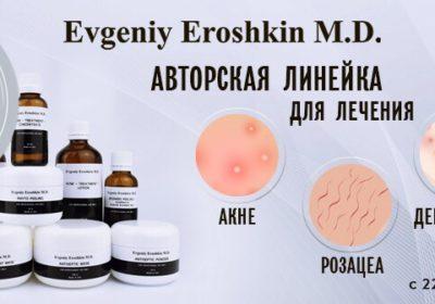 акция_ерошкин