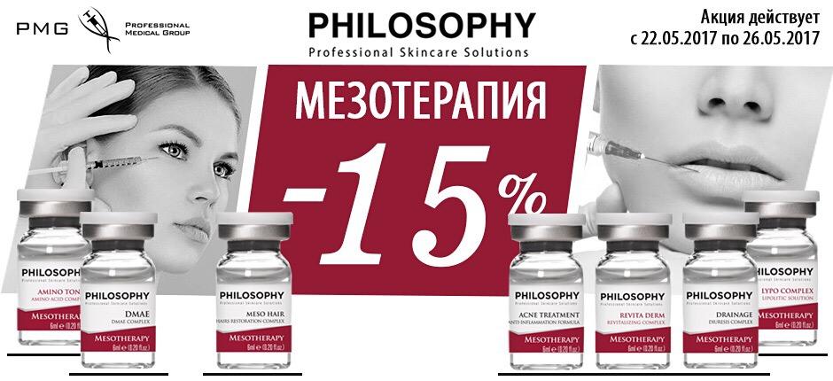 акция_философи_2
