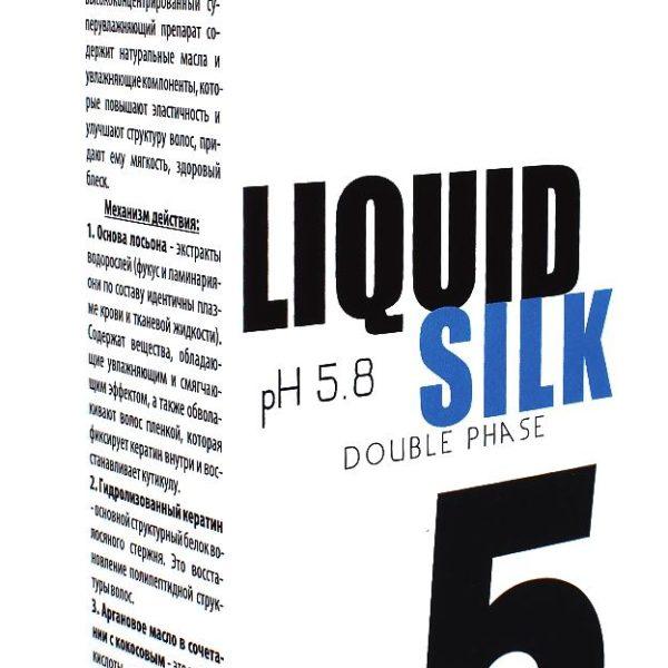 liquid silk 200 5_1