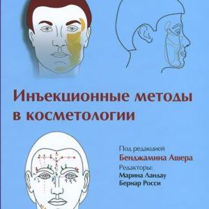 inekcionnye_metody_v_kosmetologii