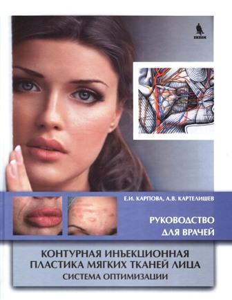 konturnaya_inekcionnaya_plastika_myagkih_tkaney