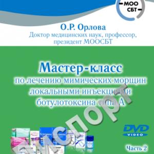 master-klass_po_lecheniyu_disport_1300_rub_ili_50_grn