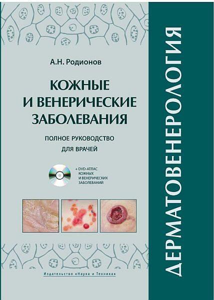 кожные и венерические заболевания