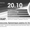 Власкина 20.10 Черновцы 2