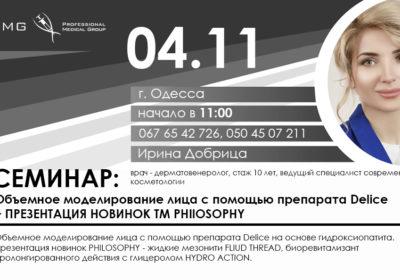 Добрица 04.11 Одесса