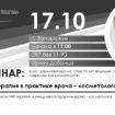 Добрица 17.10 Запорожье