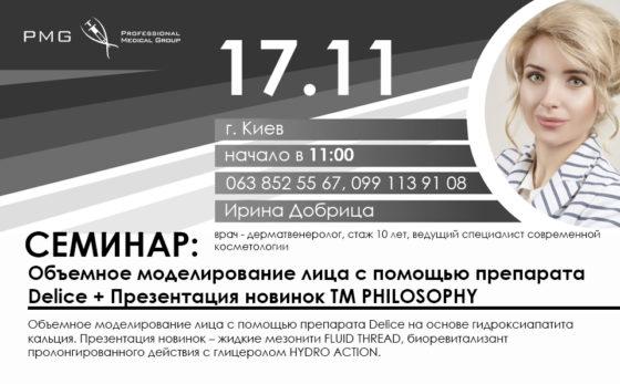 Добрица 17.11 Киев