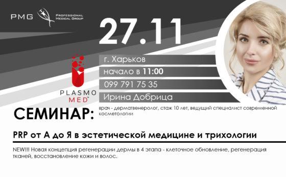 Добрица 27.11 Харьков