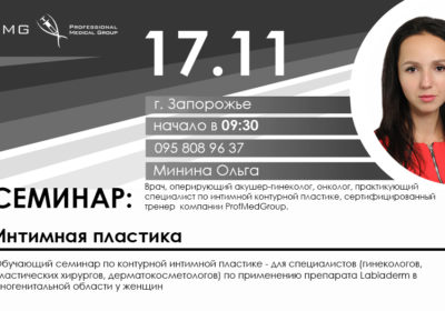 Минина 17.11 Запорожье