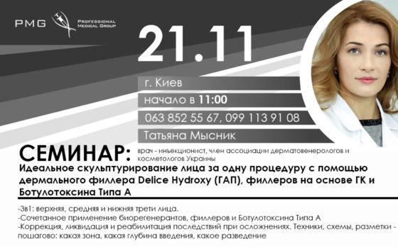 Мысник 21.11 Киев