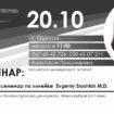 Пономарева 20.10 Одесса 2