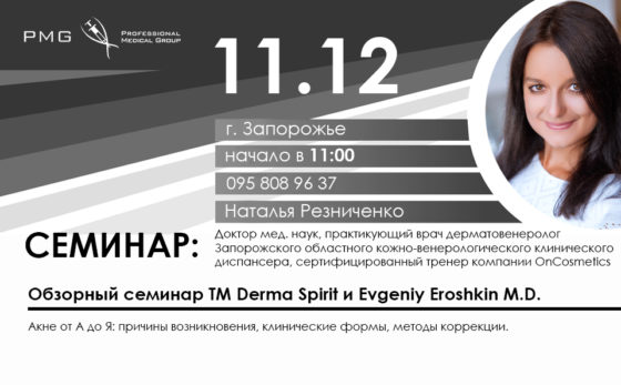 Резниченко 11.12 Запорожье 2