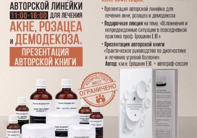 23_киев_презентация