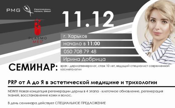 Добрица 11.12 Харьков