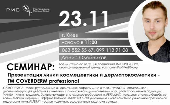 Олейников 23.11 Киев