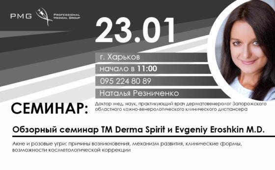 Резниченко 23.01 Харьков