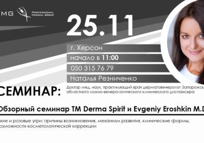 Резниченко 25.11 Херсон