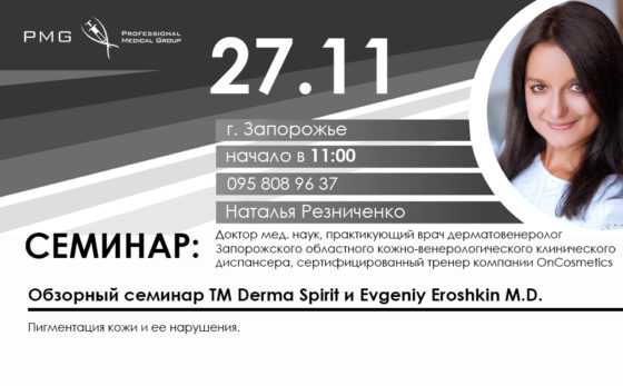 Резниченко 27.11 Запорожье 2