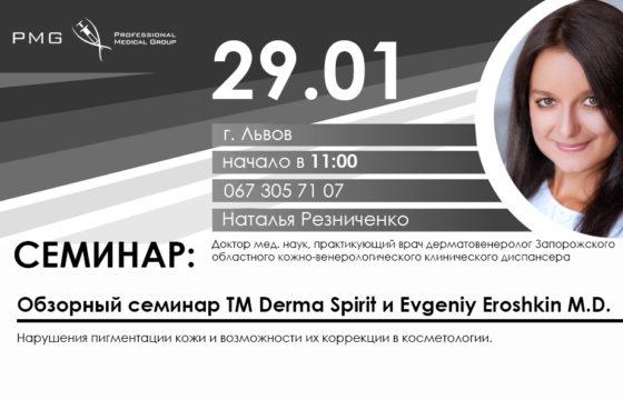 Резниченко 29.01 Львов