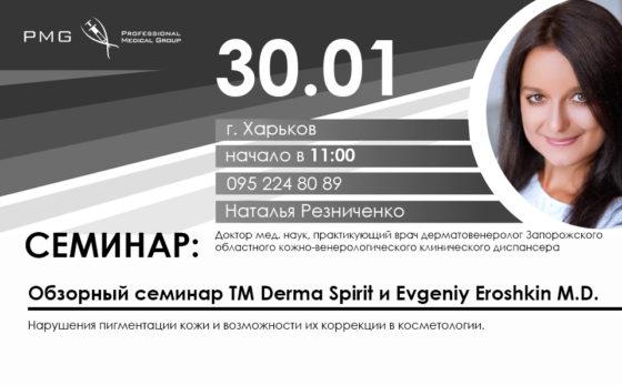 Резниченко 30.01 Харьков