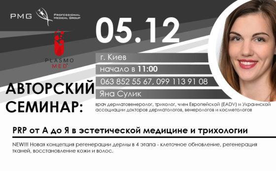 Сулик 05.12 Киев