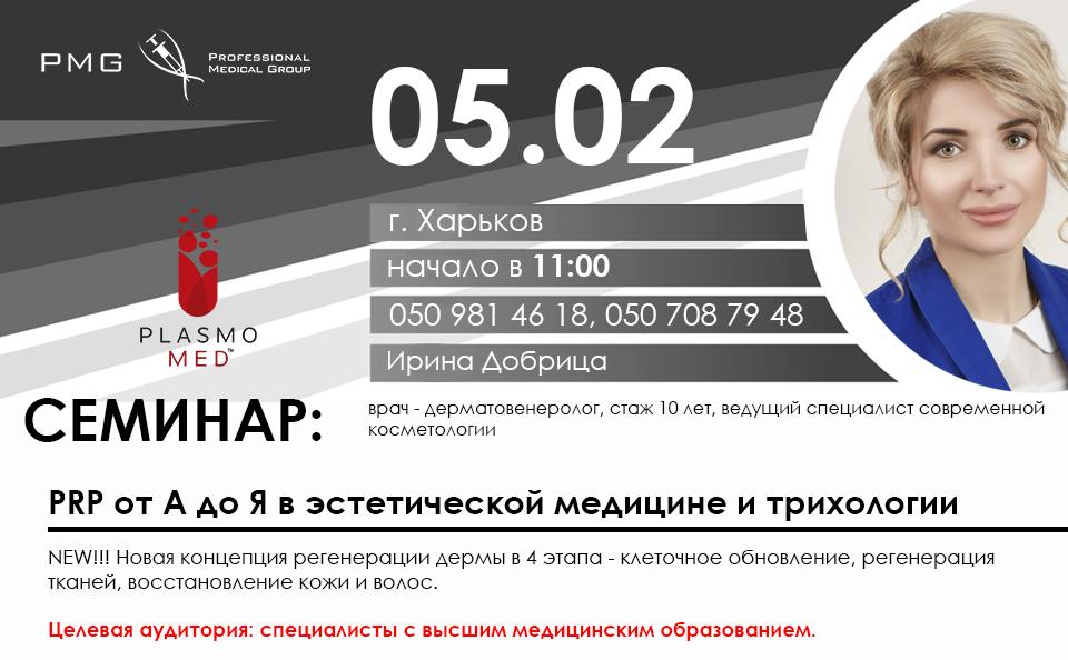 Добрица 05.02 Харьков 2
