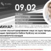 Добрица 09.02 Киев