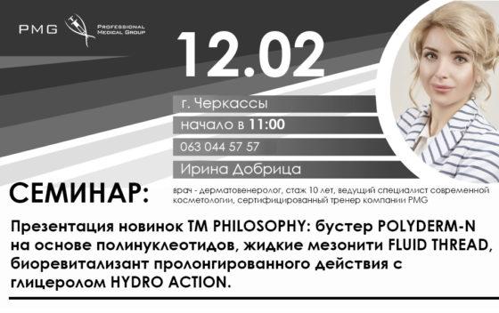Добрица 12.02 Черкассы