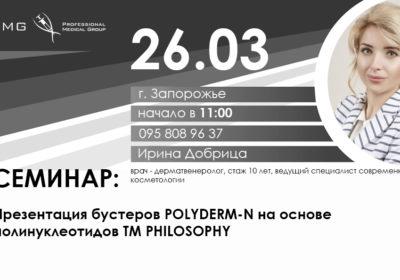 Добрица 26.03 Запорожье