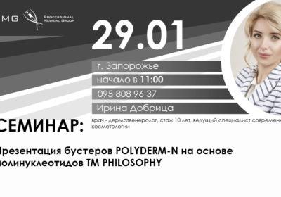 Добрица 29.01 Запорожье