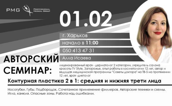 Исаева 01.02 Харьков