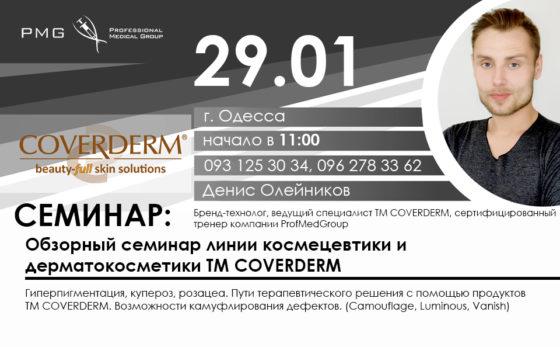 Олейников 29.01 Одесса
