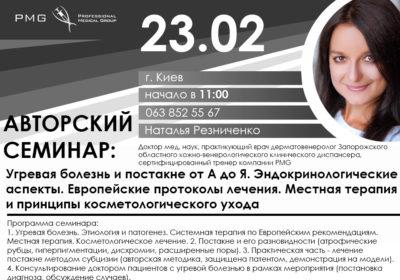 Резниченко 23.02 Киев