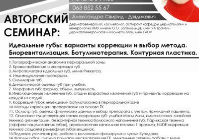 Свирид-Дзядикевич 27.02 Киев