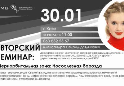 Свирид-Дзядикевич 30.01 Киев