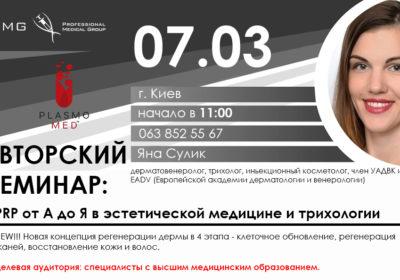 Сулик 07.03 Киев