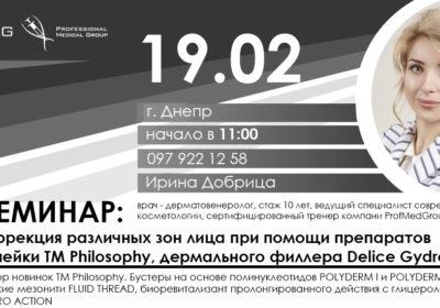 Добрица 19.02 Днепр