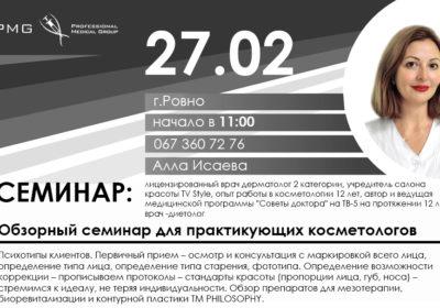 Исаева 27.02 Ровно