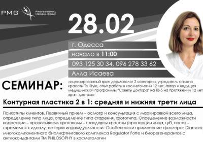 Исаева 28.02 Одесса 2