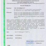 Сертифікат 371-1