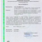 Сертифікат 371-3