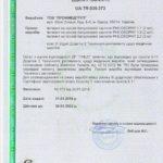 Сертифікат 372-1