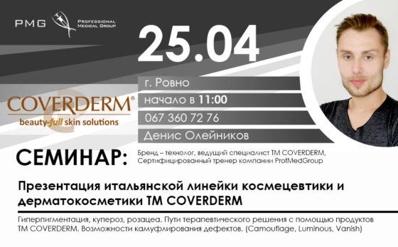 Олейников 25.04 Ровно