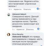 бабич_болонья