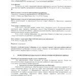 КЛИН_ИСПЫТЫНИЯ-3
